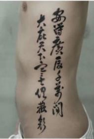 男生侧腰部诗词名句汉字纹身图案