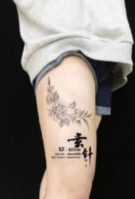 上海玄针刺青-店内近日纹身小图