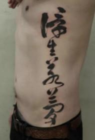 飘逸的水墨中国风汉字纹身图案