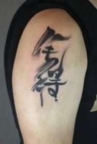 汕头纹身 广东汕头元素刺青工作室的几款店内作品