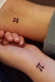 纹身符号 情侣手腕上黑色的数学符号纹身图案