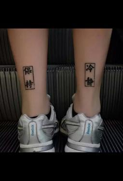 左右大腿汉字纹身图案